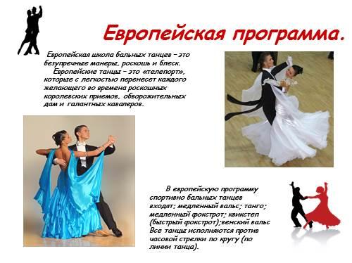 Все танцы исполняются против