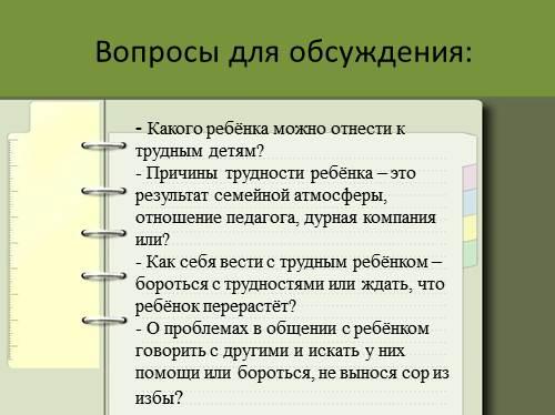 Психологический тренинг для родителей 14