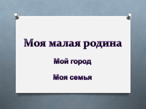 Моя малая родина — г. Одинцово