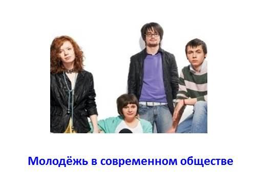 Молодёжь в современном обществе