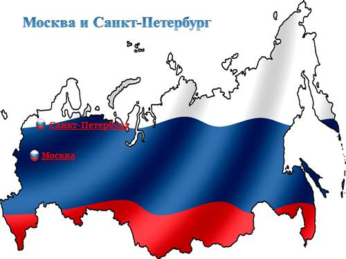 Москва и Санкт-Петербург