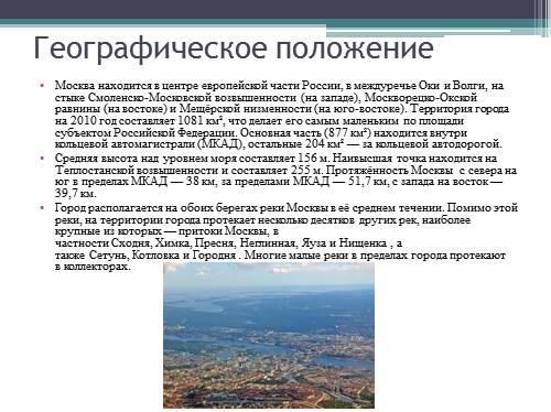 какое положение занимает санкт петербург
