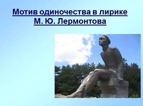 Мотив одиночества в лирике М. Ю. Лермонтова