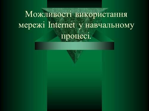 Можливості використання мережі Internet у навчальному процесі