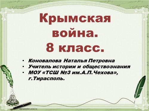 Мультимедийный тест — Крымская война