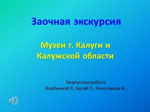 Музеи г. Калуги и Калужской области