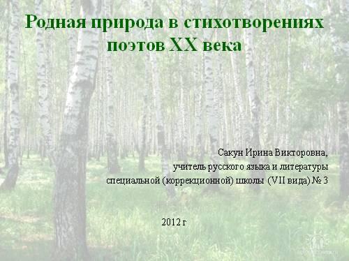 Н. Рубцов «Звезда полей»