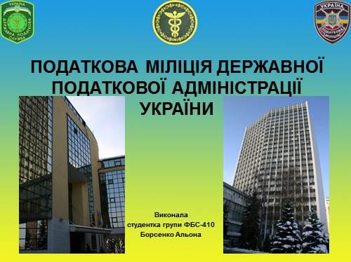 Налоговая милиция ДПА Украины