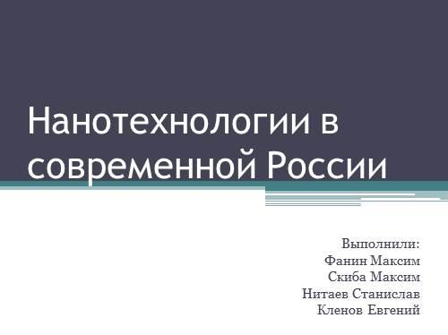 Нанотехнологии в современной России
