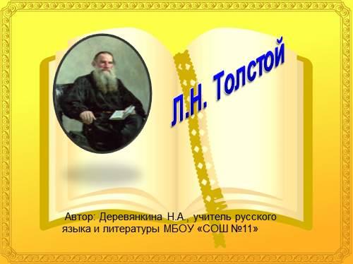 Народные рассказы Л.Н. Толстого