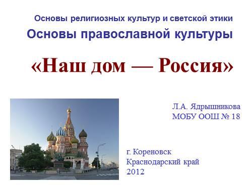 Наш дом — Россия