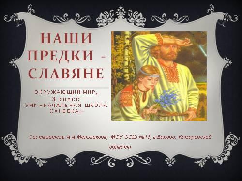 Наши предки — славяне