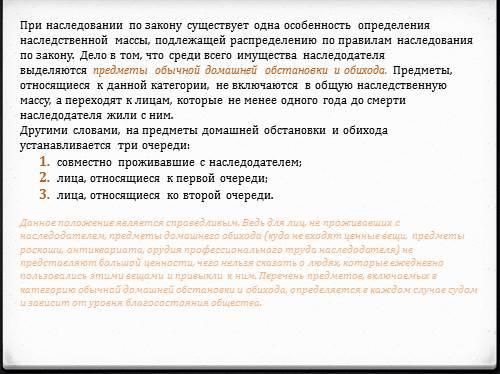 вкр наследование по закону Портал правовой информации  вкр наследование по закону фото 8