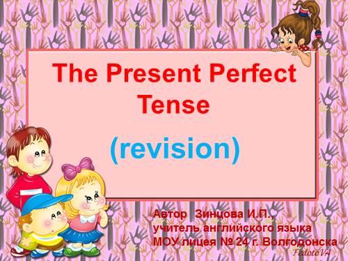 Настоящее совершенное время — The Present Perfect Tense