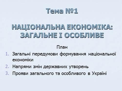 економіка презентація