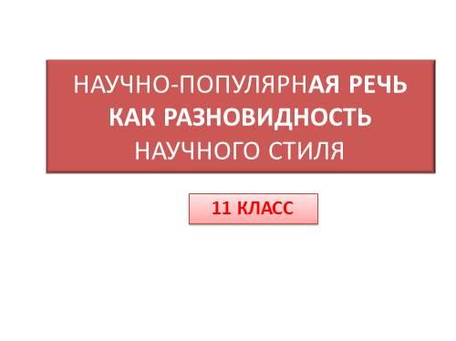 Текст научного стиля на белорусском языке - 7f8