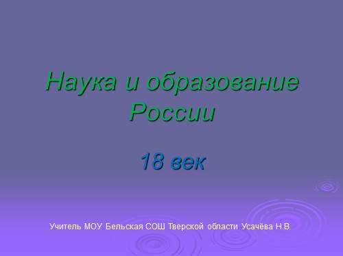Наука и образование России в 18 веке