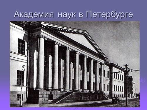 История Календаря Презентация