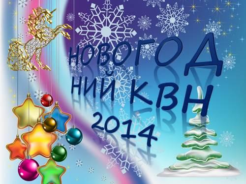 Поздравления с новым годом на квн