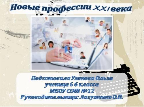Новые профессии 21 века