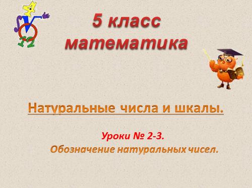 Обозначение натуральных чисел