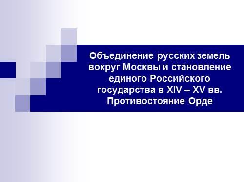 Объединение русских земель вокруг Москвы и становление единого Российского государства в XIV – XV вв — Противостояние Орде
