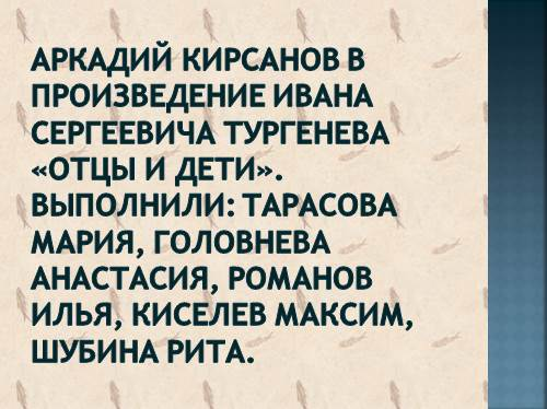 "Образ Аркадия — Тургенев ""Отцы и дети"""