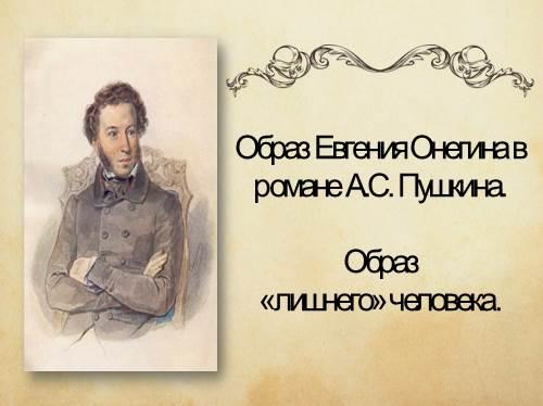 Образ Евгения Онегина в романе А.С. Пушкина