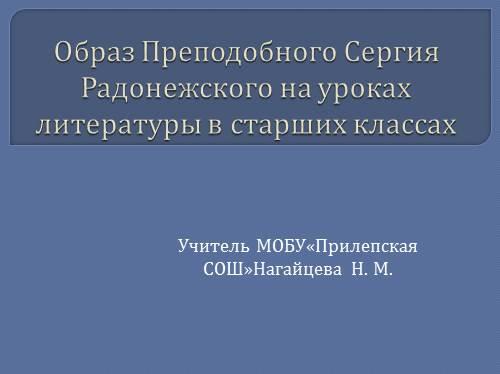 Образ Преподобного Сергия Радонежского на уроках литературы в старших классах