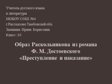 конспект урока с презентацией образ петербурга в романе достоевского преступление и наказание