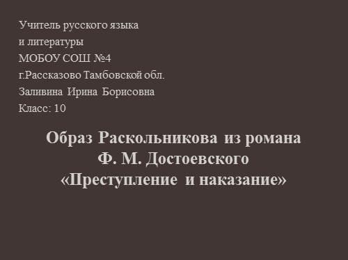 Образ Раскольникова в романе Ф. М. Достоевского «Преступление и наказание»