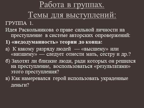 сочинение по литературе образ раскольникова в романе