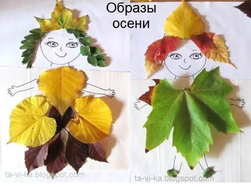 Образы осени