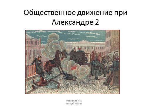 Общественное движение при Александре 2