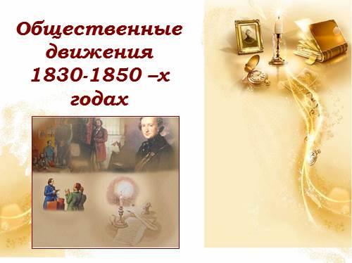 Общественное движение в России 1830-1850-х годах