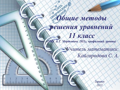 Общие методы решения тригонометрических уравнений