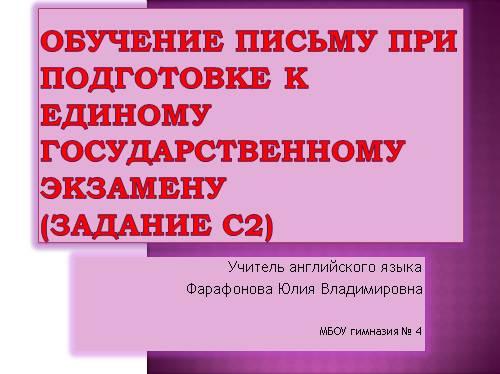 Обучение письму при подготовке к ЕГЭ (задание С2)