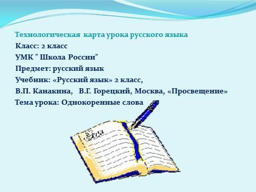 Учебник русского языка 2 класс школа россии скачать бесплатно