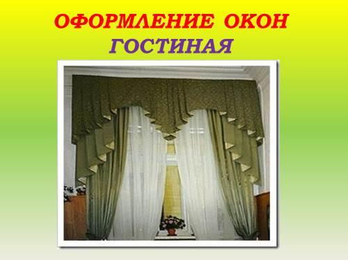 Оформление окон в гостиной
