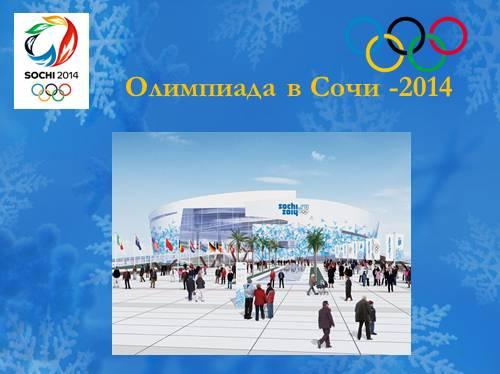 Олимпиада в Сочи — 2014