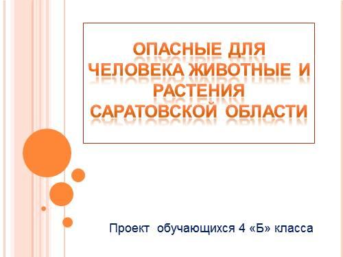 Опасные для человека животные и растения Саратовской области
