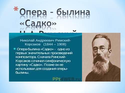Опера былина «Садко» Н.А.Римский-Корсаков