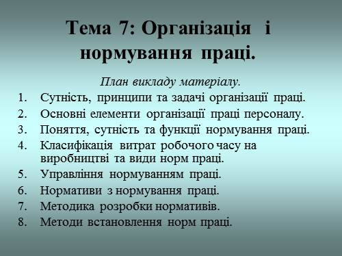 Організація  і нормування праці