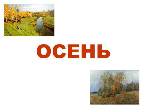 Осень в картинах художниках