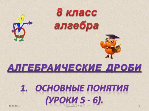 Основные понятия алгебраической дроби
