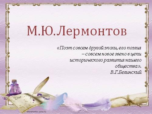 Основные темы и мотивы лирики М.Ю. Лермонтова