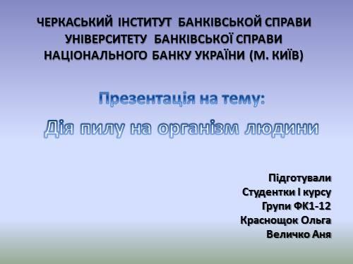 Освітні рівні вищої освіти в Україні