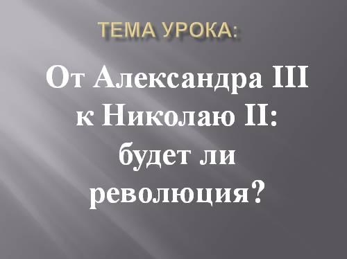 От Александра III к Николаю II: будет ли революция
