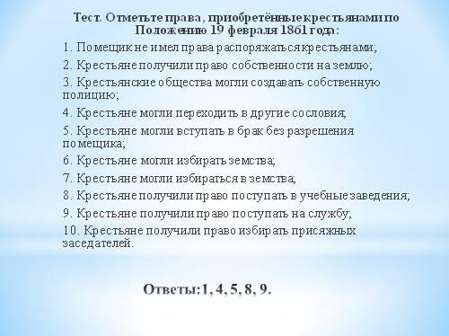 Тесты С Ответами Правоведение