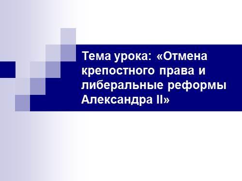 Отмена крепостного права и либеральные реформы Александра II